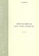 세계측지계 전환에 따른 서울시 지리정보 대응방안 연구 (04-42)