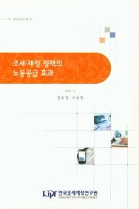조세 재정 정책의 노동공급 효과(연구보고서 18-12)