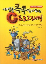 C프로그래밍 실전과제 연습문제 세트(개념을 콕콕 잡아주는)(2판)(전2권)