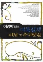 이명박 정부 대북정책 비전 및 추진방향(학술회의 총서 08-01)