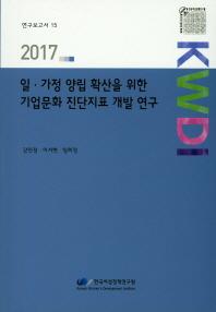 일.가정 양립 확산을 위한 기업문화 진단지표 개발 연구(2017)(연구보고서 15)