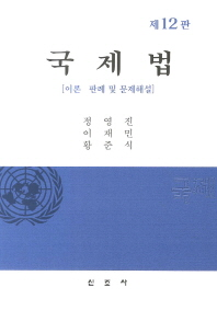 국제법(12판)
