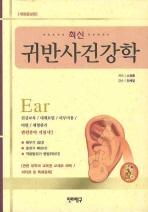 귀반사건강학(최신)(개정증보판)(양장본 HardCover)