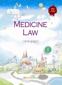 Medicine Law(보건의료법규)(9판)(간호 Tank Manual 8)