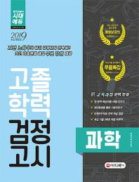 고졸학력 검정고시 과학(2019)(시대에듀)