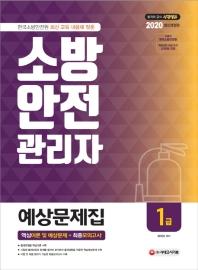 소방안전관리자 1급 예상문제집(2020)(개정판)