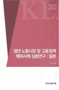 청년 노동시장 및 고용정책 해외사례 심층연구: 일본(정책자료 2018-03)
