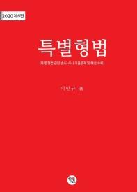 특별형법(2020)(6판)