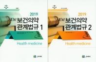 보건의약 관계법규세트(2019)(NEW)(전2권)
