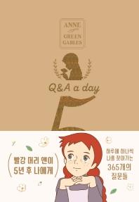 빨강 머리 앤이 5년 후 나에게: Q&A a day(램스킨 리미티드 에디션)(양장본 HardCover)