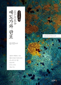 에도가와 란포(큰글씨책)(일본환상문학선집 1)