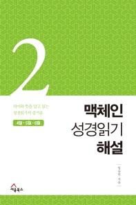 맥체인 성경읽기 해설. 2(4월, 5월, 6월)