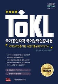 ToKL 국가공인자격 국어능력인증시험