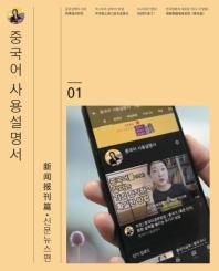 중국어 사용설명서 01(신문뉴스편)