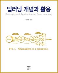 딥러닝 개념과 활용(양장본 HardCover)