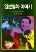 일본영화 이야기