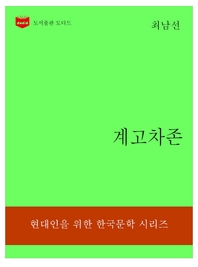 한국문학전집314  계고차존