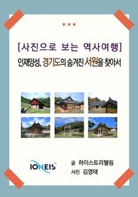 [사진으로 보는 역사여행] 인재양성, 경기도의 숨겨진 서원을 찾아서