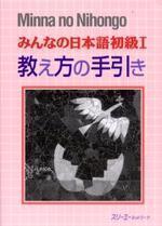 みんなの日本語 初級1 敎え方の手引き