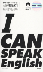 I CAN SPEAK ENGLISH