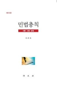 민법총칙(14판)(양장본 HardCover)