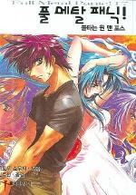 풀 메탈 패닉. 17(엔티노벨(NT Novel))