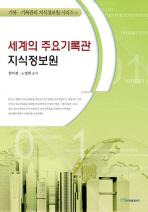 세계의 주요기록관 지식정보원