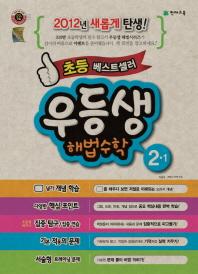 수학 2-1(2012) - 우등생 해법수학 2-1 (2012): 교사용(답표시 됨)