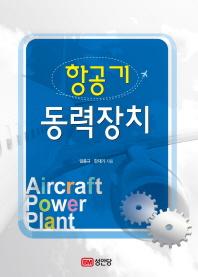 항공기 동력장치