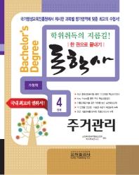 주거관리 한권으로 끝내기(독학사 간호학 4단계)(2019)