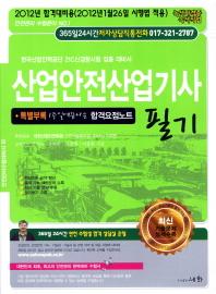 산업안전산업기사 필기(2012)(7판)(안전관리수험대비서 2)