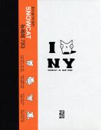SNOWCAT IN NEW YORK(스노우캣 인 뉴욕)(양장본 HardCover)