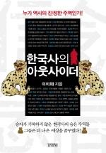 한국사의 아웃사이더(인물로 읽는 한국사 2)