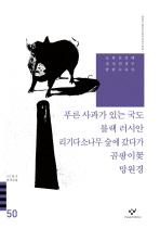 푸른 사과가 있는 국도 블랙 러시안 외(20세기 한국소설 50)(20세기 한국소설 50)
