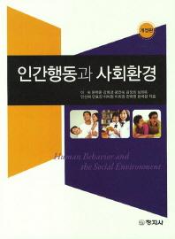 인간행동과 사회환경(개정판)