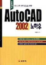 AUTOCAD 2002 노하우