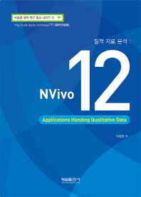 질적 자료 분석: Nvivo 12(박종원 질적 연구 총서 시리즈 13)