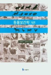 동물보건학 개론