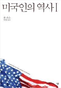 미국인의 역사. 1(양장본 HardCover)