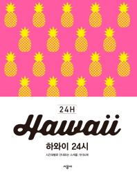 하와이 24시(24H 가이드북 1)