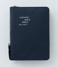 두란노 성경전서(네이비)(NKR62DXU)(합본)(색인)(개역개정)(새찬송가)