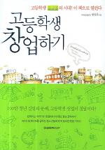 고등학생 창업하기(고등학생창업의시대!이책으로열)