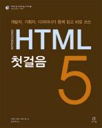 HTML 5 첫걸음(에이콘 웹 프로페셔널 시리즈 28)