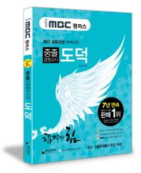 중졸 검정고시 도덕(합격의 힘)(iMBC 캠퍼스)