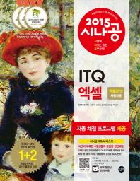 ITQ 엑셀(엑셀2010 사용자용)(2015)(시나공)(CD1장포함)(시나공 시리즈 21)