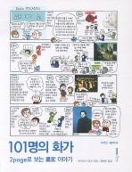 101명의 화가(디자인 그림책 3)(반양장)