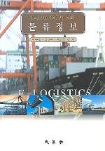 E LOGISTICS와 물류정보