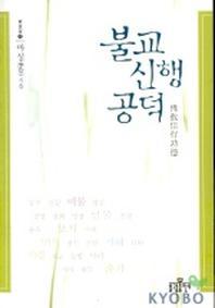 불교신행공덕(법공양 10)
