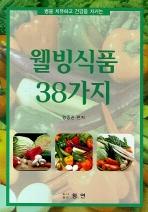 웰빙식품 38가지