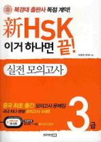 신HSK 실전 모의고사 3급(필수단어집포함)(이거하나면 끝)(CD1장포함)
